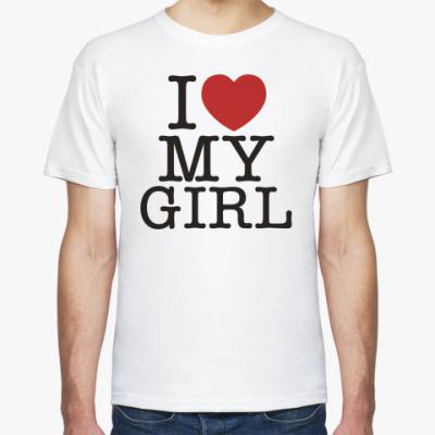 Футболка I love My GIRL