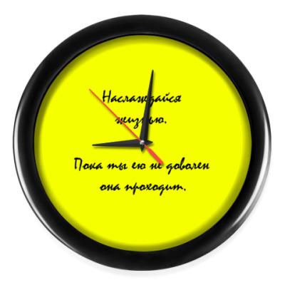 Настенные часы Наслаждайся жизнью.