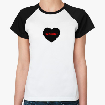 Женская футболка реглан Верните сердце!