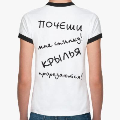 """Женская футболка Ringer-T """"Почеши мне спинку! Крылья прорезаются!"""""""