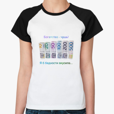 Женская футболка реглан  (бел/чёрн) Чушь-Ж
