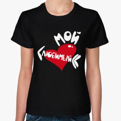 Женская футболка Мой любимый