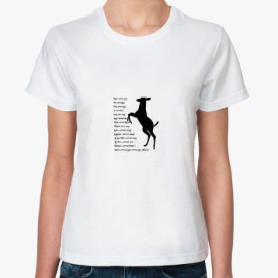 Классическая футболка Снейп на разных языках