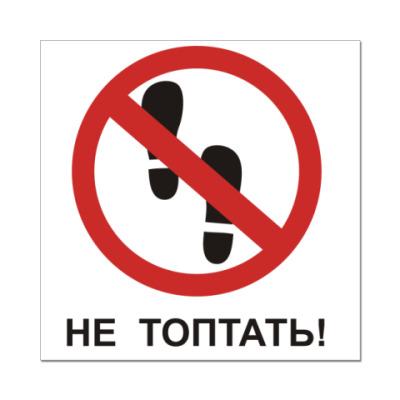 Наклейка (стикер) Не топтать!