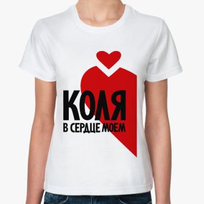 Классическая футболка Коля в моем сердце