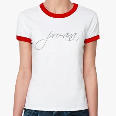 Женская футболка Ringer-T pro-ana
