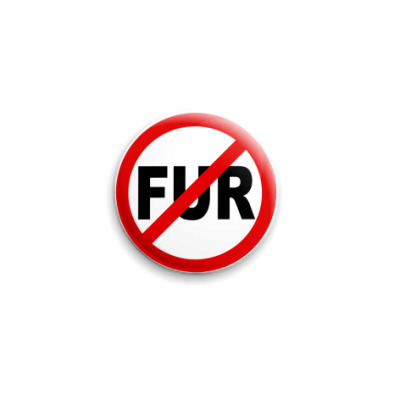 Значок 25мм  против меха / AntiFur
