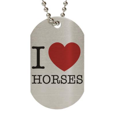 Жетон dog-tag I love horses! Люблю лошадей!