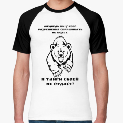 Футболка реглан медведь никому своей тайги не отдаст!