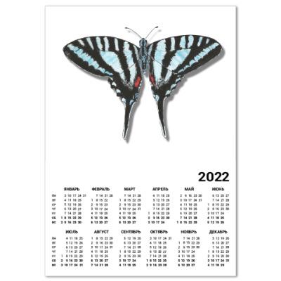 Календарь Бабочка