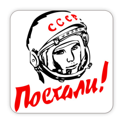 Костер (подставка под кружку) Подставка под кружку Гагарин