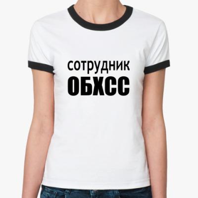 Женская футболка Ringer-T Сотрудник ОБХСС