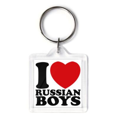 Люблю русских парней