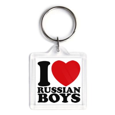 Брелок Люблю русских парней