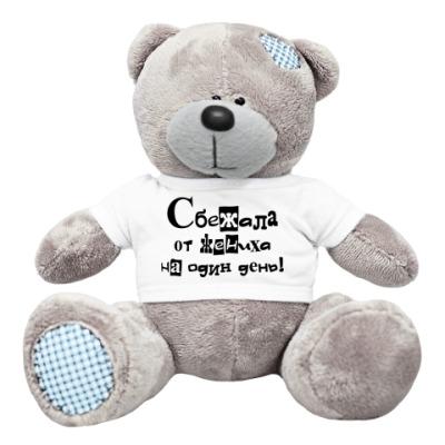 Плюшевый мишка Тедди Сбежала от жениха