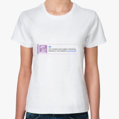 Классическая футболка Больше обожания!