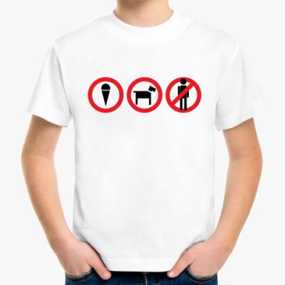 Детская футболка Запрещено