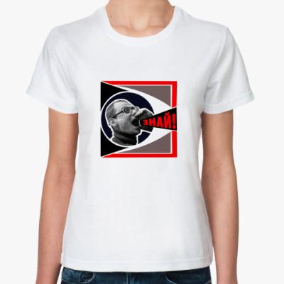 Классическая футболка Знай!