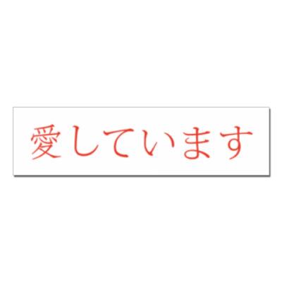 Наклейка (стикер) Я люблю тебя по-японски