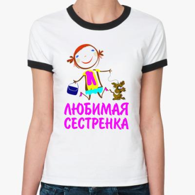 Женская футболка Ringer-T 'Любимая сестренка'