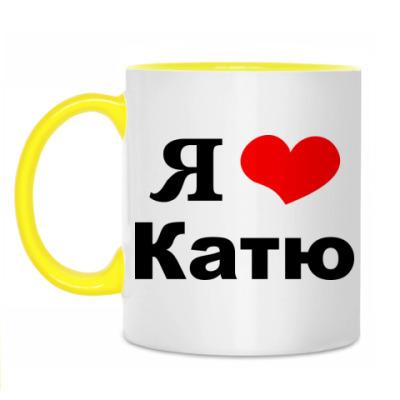 Кружка 'Я люблю Катю'