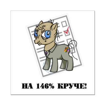Наклейка (стикер) 146 процентов
