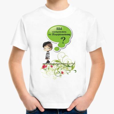 """Детская футболка Детская футболка """"Девочка"""""""