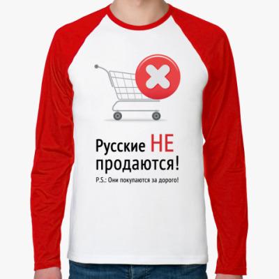 Футболка реглан с длинным рукавом Russian