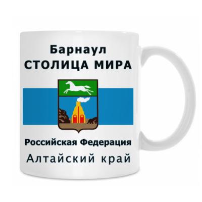 Барнаул-столица мира