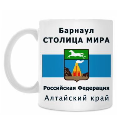 Кружка Барнаул-столица мира