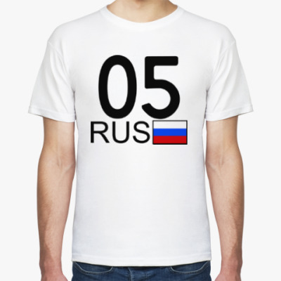 Футболка 05 RUS (A777AA)