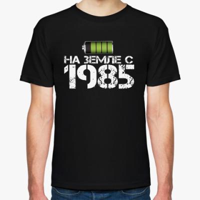 Футболка На земле с 1985