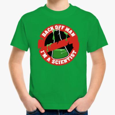 Детская футболка Отойди, я ученый