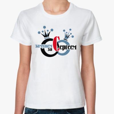 Классическая футболка Замужем за Сергеем