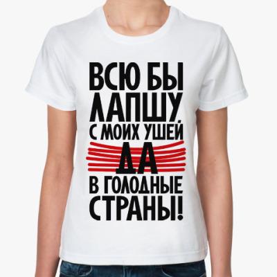 Классическая футболка Всю бы лапшу с моих ушей