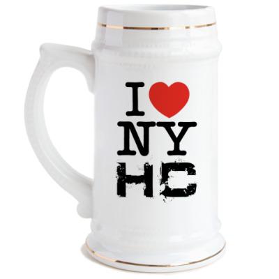 Пивная кружка I love NYHC