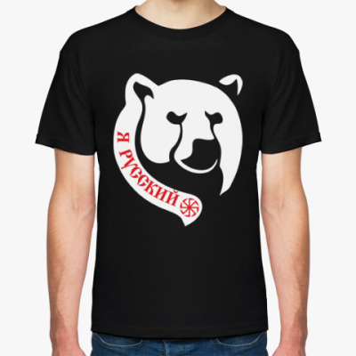 Футболка Я русский. Медведь