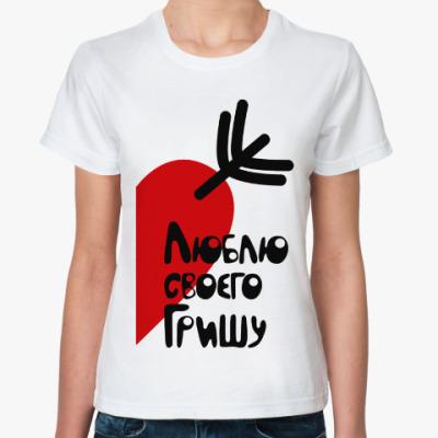 Классическая футболка Люблю своего Гришу