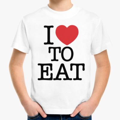 Детская футболка I love to eat