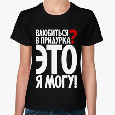 Женская футболка Влюбиться в придурка?