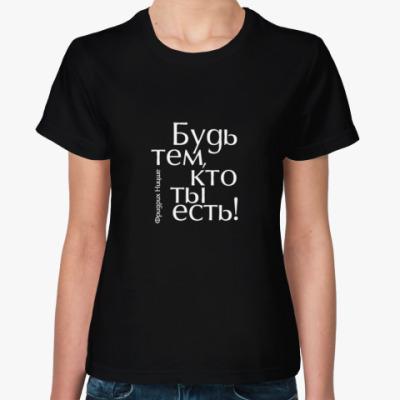 Женская футболка Будь тем, кто ты есть!