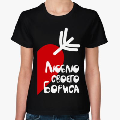 Женская футболка Люблю своего Бориса
