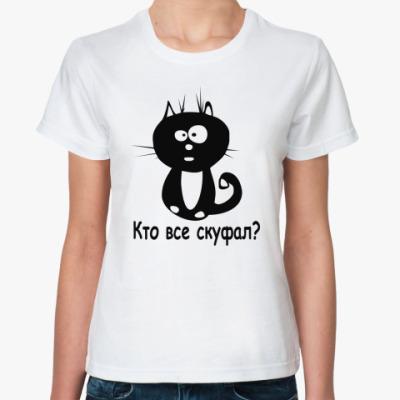 Классическая футболка Кто все скуфал?