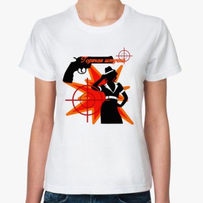 Классическая футболка Горячая штучка