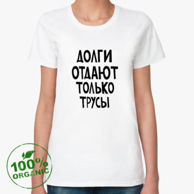 Женская футболка из органик-хлопка Долги