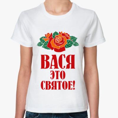 Классическая футболка Вася - это святое