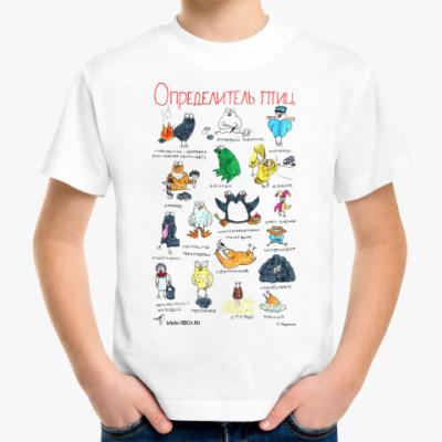 Детская футболка Определитель птиц