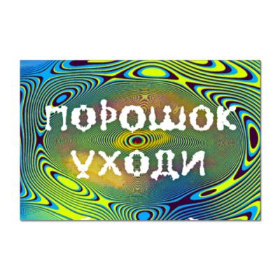 Наклейка (стикер)  от порошка