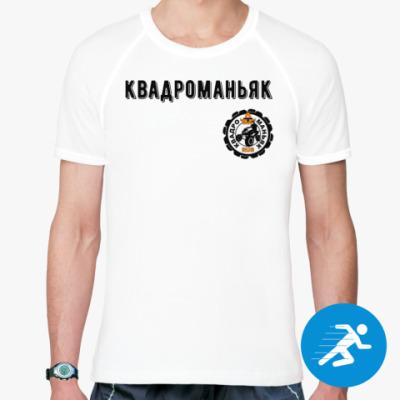Спортивная футболка Квадроманьяк
