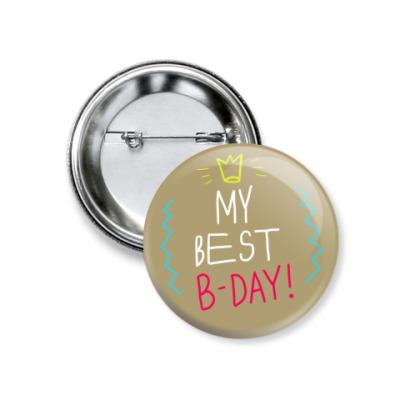 Значок 37мм My best Birthday